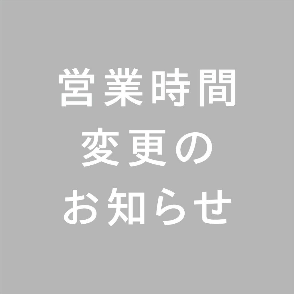 営業時間変更のお知らせ-01