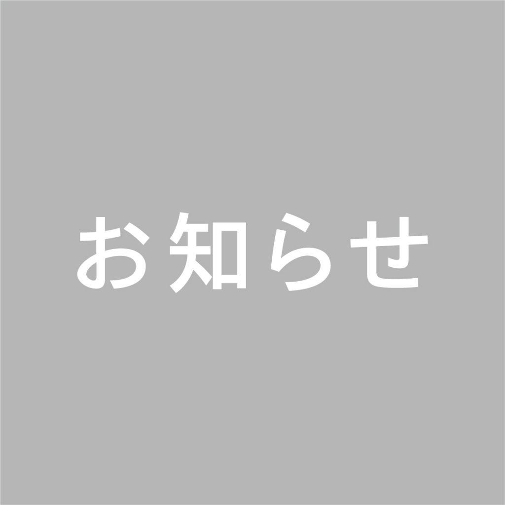 お知らせ-01