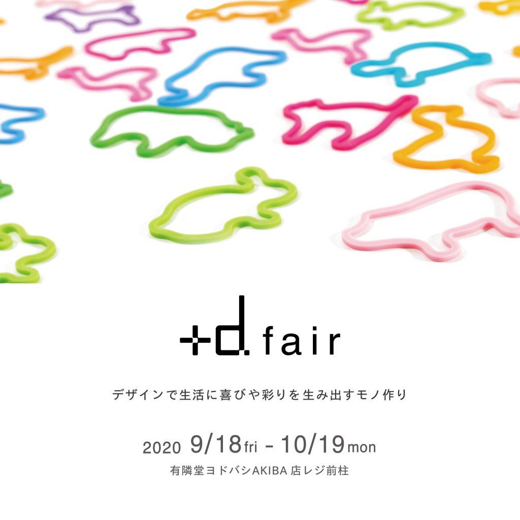 有隣堂ヨドバシAKIBA店様_+dfair_A5_A4-01