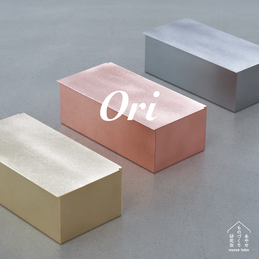 orimaskcase-00