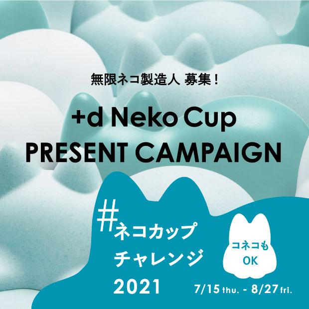 2021_07_Nekocup_challenge_SNS_present_ol